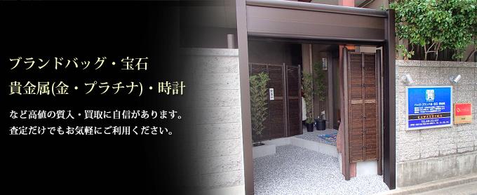 埼玉県川口市の質屋「川島質店」